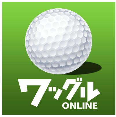 おすすめゴルフアプリドットコム_ゴルフ専門誌「ワッグル」