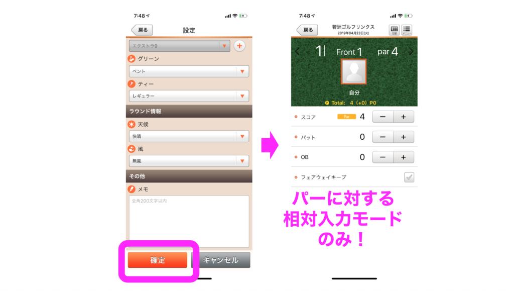 おすすめゴルフアプリドットコム_楽天GORA_パーに対する相対入力が可能!