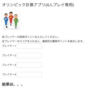 おすすめゴルフアプリドットコム_オリンピックの結果を簡単計算!(入力前)