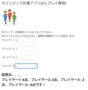 おすすめゴルフアプリドットコム_オリンピックの結果を簡単計算!(入力後)