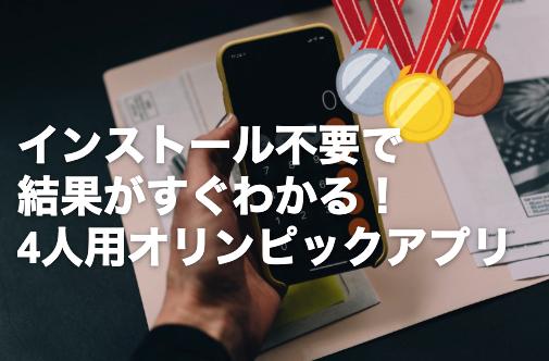 おすすめゴルフアプリドットコム_オリンピックの結果を簡単計算!