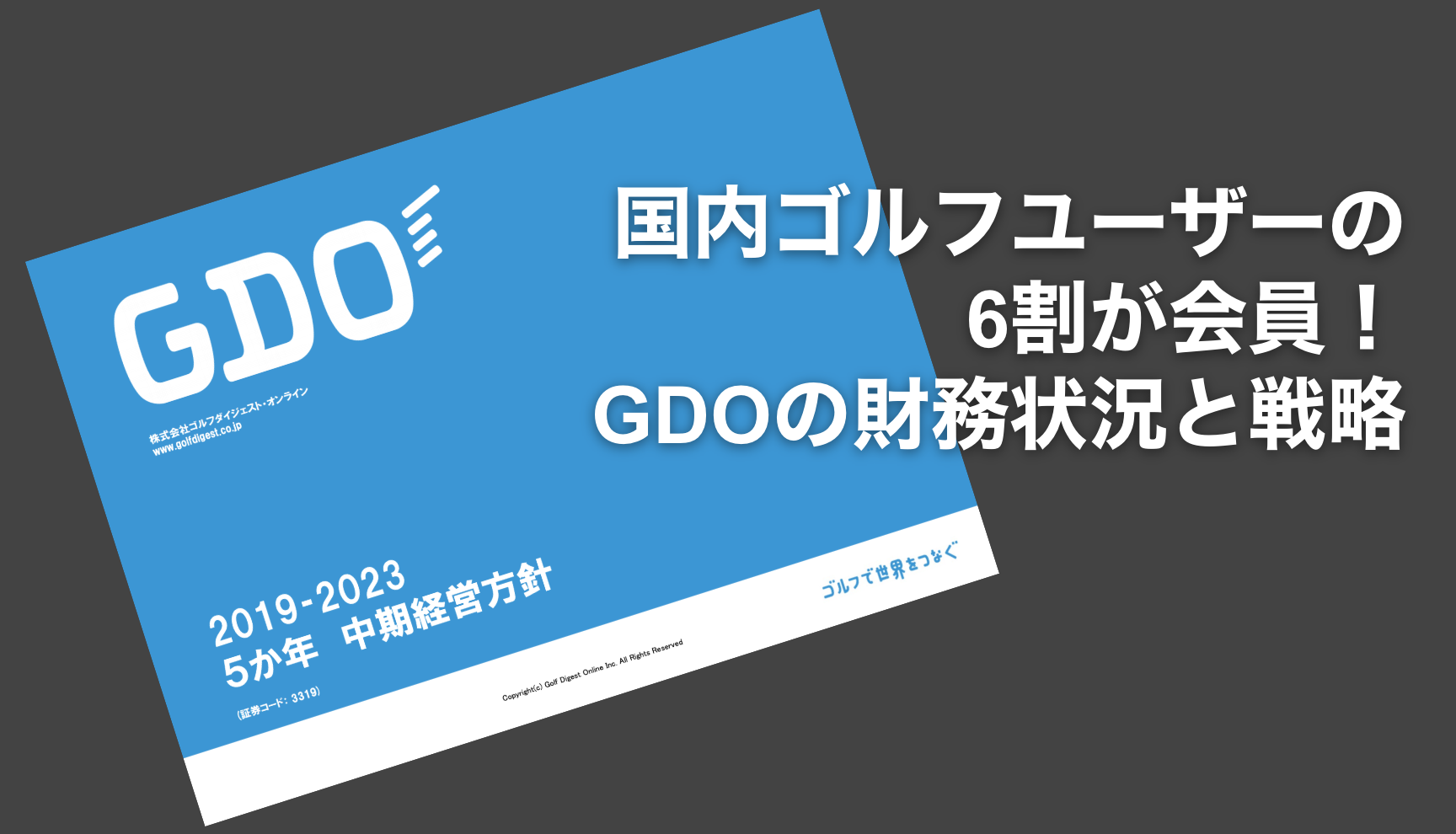 おすすめゴルフアプリドットコム_GDOの財務状況と戦略