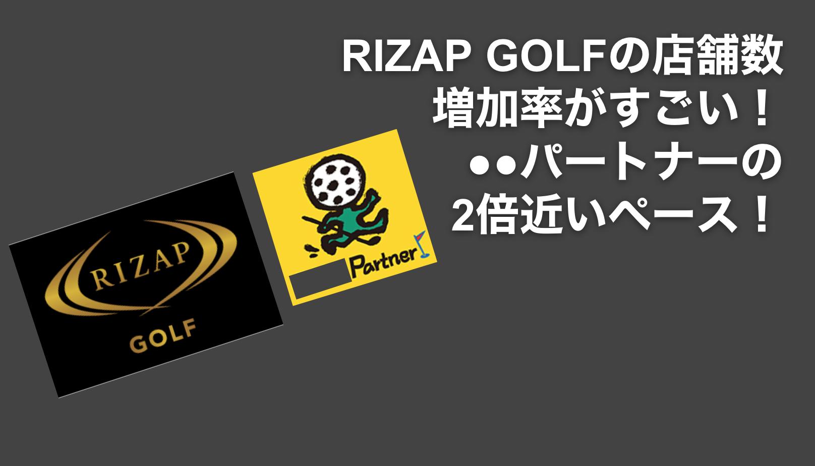 おすすめゴルフアプリドットコム_RIZAPゴルフアイキャッチ