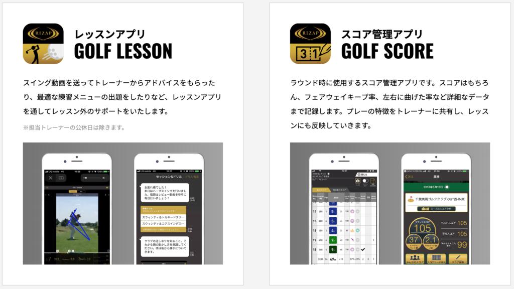 おすすめゴルフアプリドットコム_RIZAPゴルフアプリ