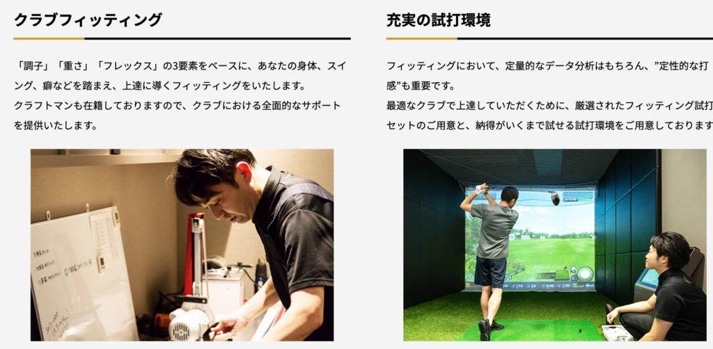 おすすめゴルフアプリドットコム_RIZAPゴルフクラブフィッティング
