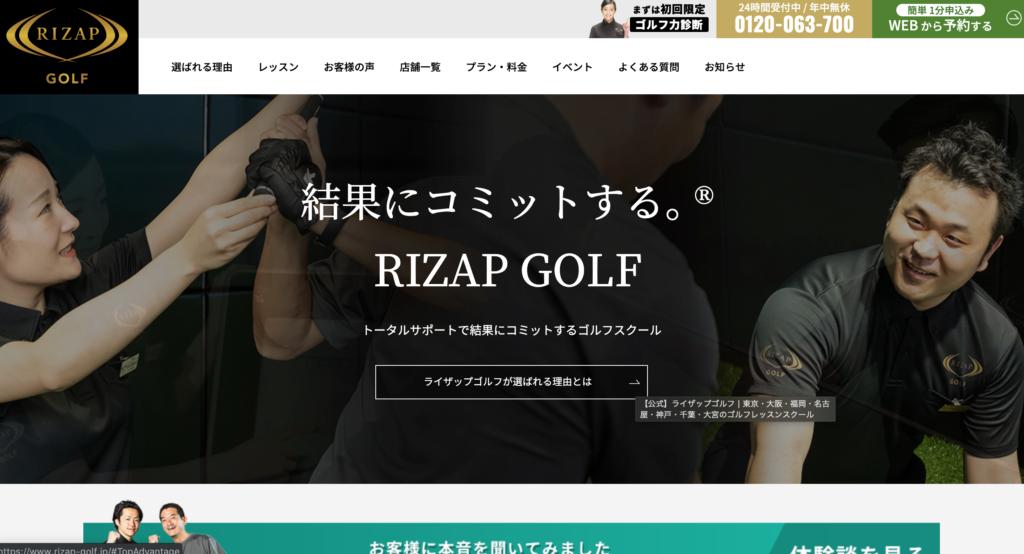 おすすめゴルフアプリドットコム_RIZAPGOLFHP
