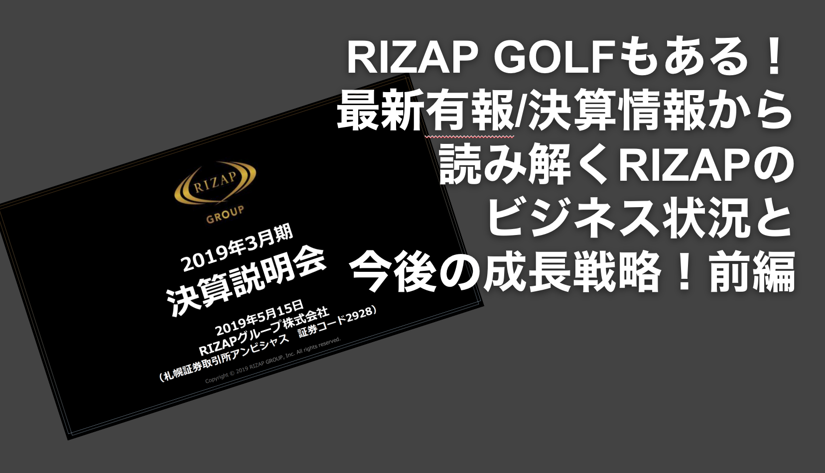 おすすめゴルフアプリドットコム_RIZAP