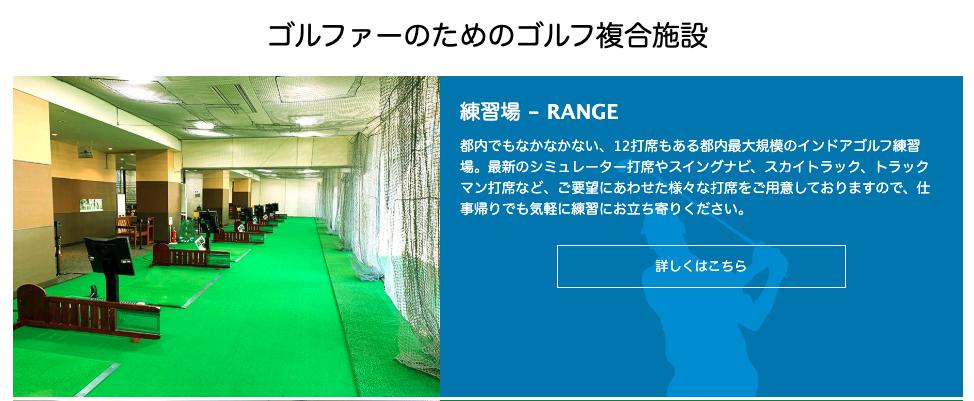 おすすめゴルフアプリドットコム_バリューゴルフ大崎施設情報(HPより)