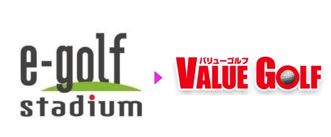 おすすめゴルフアプリドットコム_e-golfStadiumからバリューゴルフへ