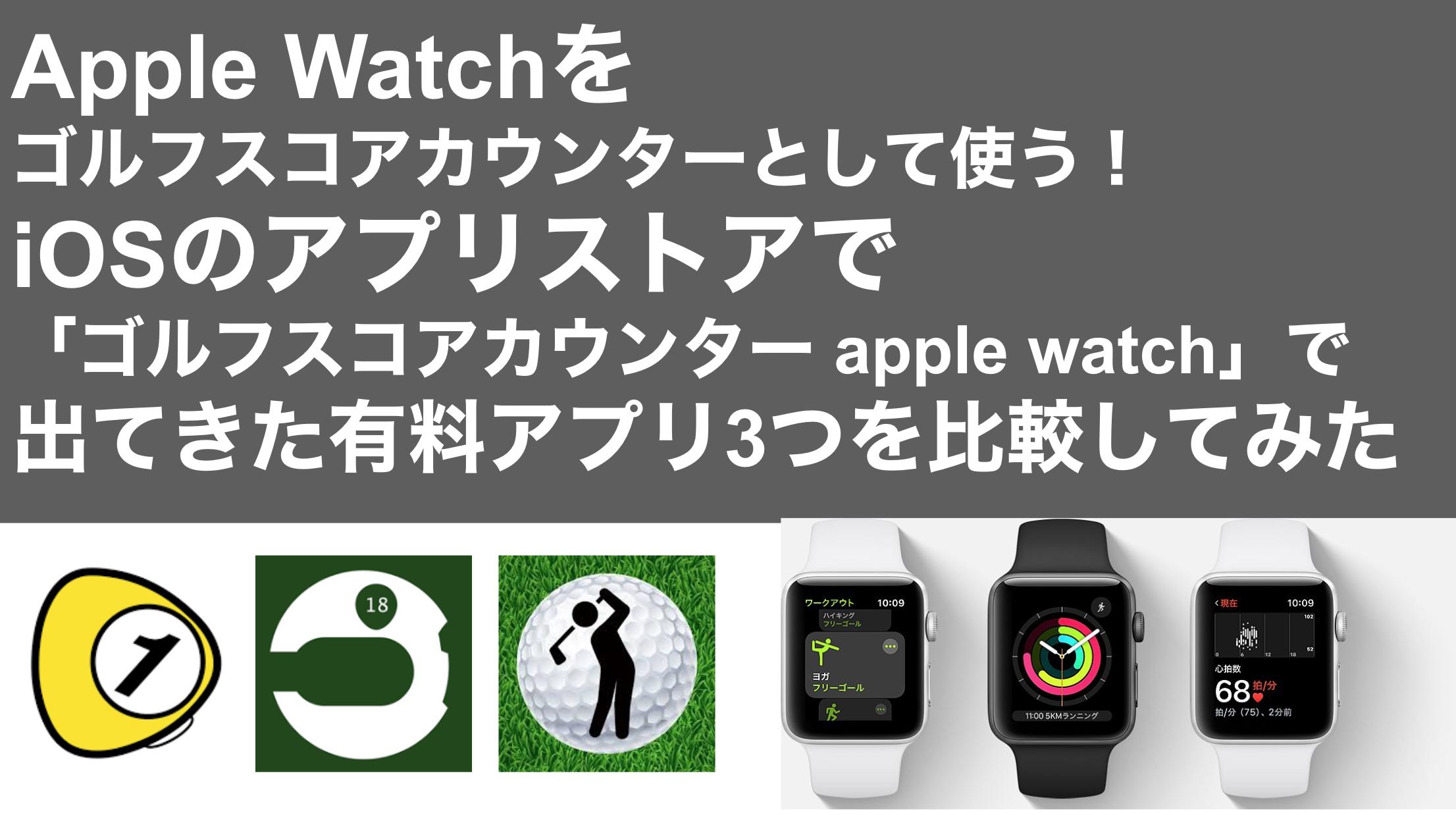 おすすめゴルフアプリドットコム_Apple Watchをゴルフスコアカウンターとして使う!iOSのアプリストアで「ゴルフスコアカウンター apple watch」で出てきた有料アプリ3つを比較してみた