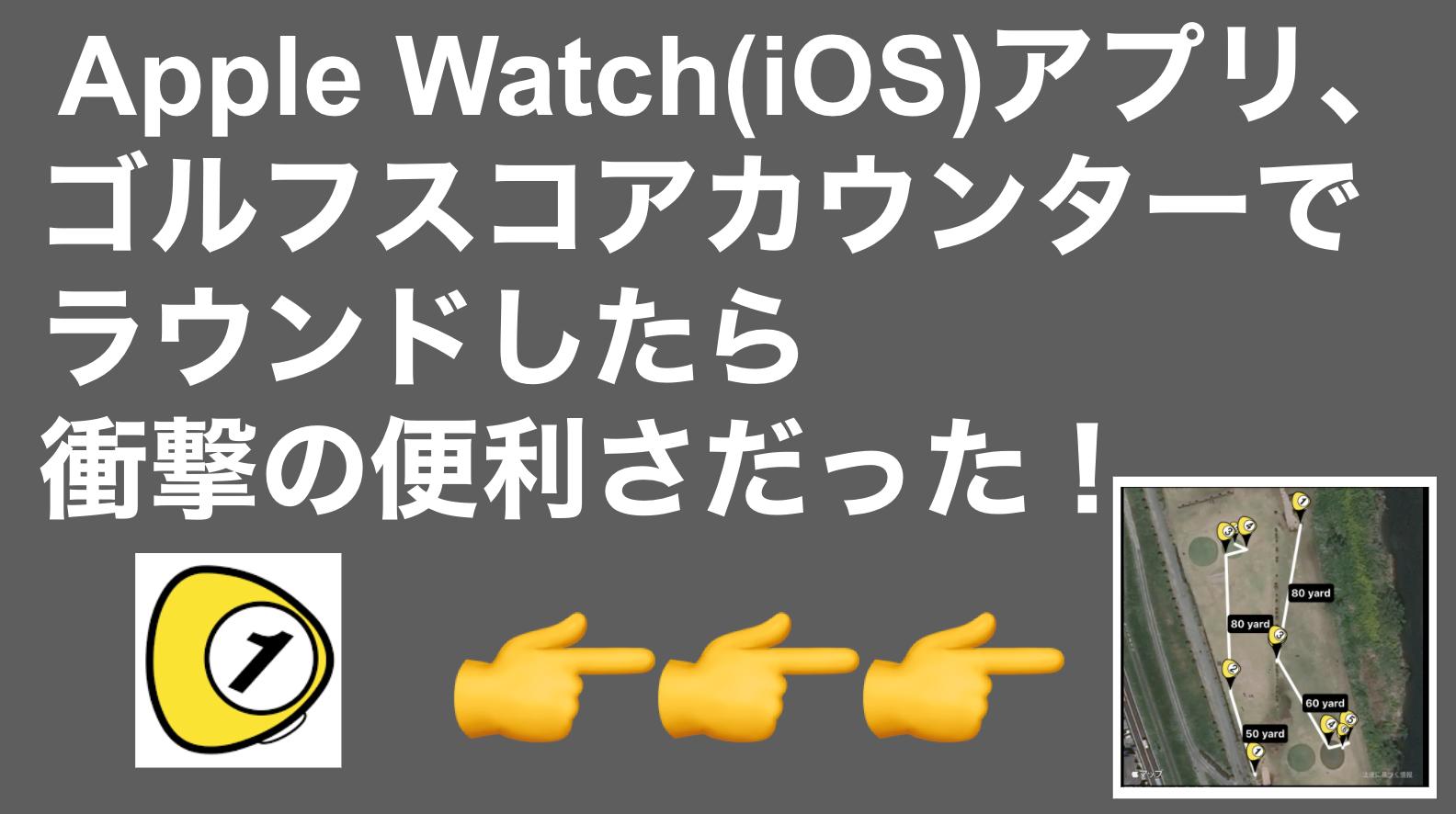 おすすめゴルフアプリドットコム_ Apple Watch(iOS)アプリ、ゴルフスコアカウンターでラウンドしたら衝撃の便利さだった!